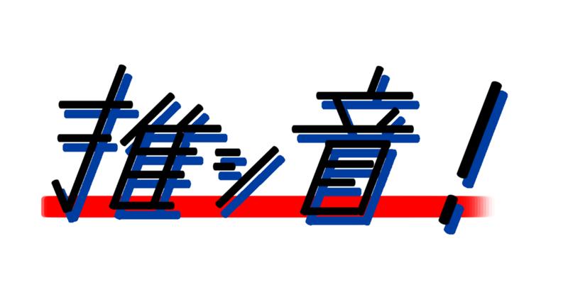 推シ音!ロゴ